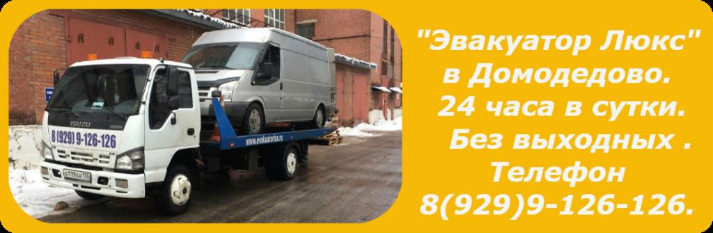 услуги эвакуатора в Домодедово