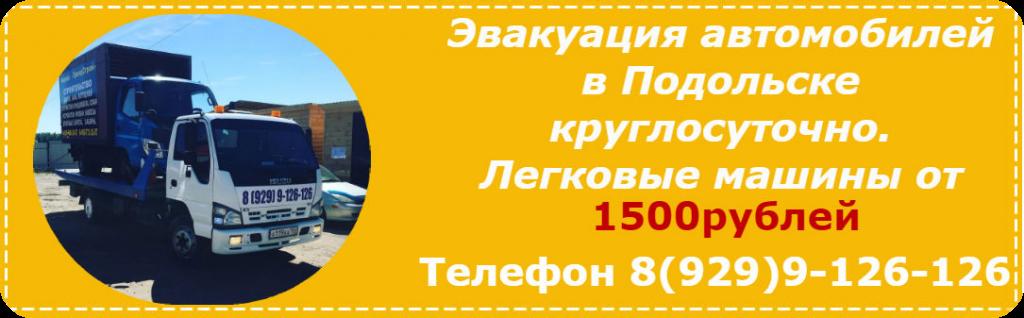 эвакуатор в Домодедово недорого